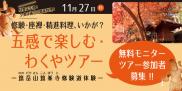 「五感で楽しむ・わくやツアー」無料モニター参加者募集!!