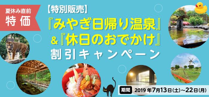 [マチモール]【特別販売】 『みやぎ日帰り温泉』&『休日のおでかけ』割引キャンペーン