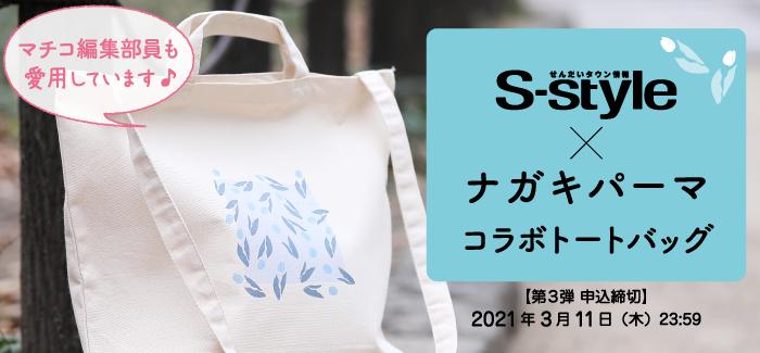 [マチモール]S-style×ナガキパーマ コラボトートバッグ(第三弾)