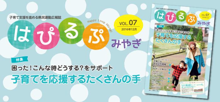 子育て支援を進める県民運動広報誌「はぴるぷ」vol.7が発行になりました!