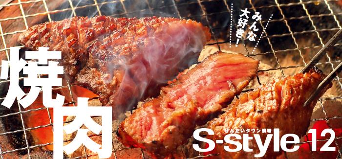 [マチモール]S-style12月号