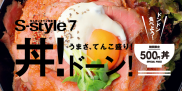 S-style7月号