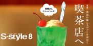 [マチモール]S-style8月号