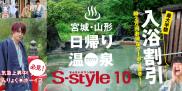 [マチモール]S-style10月号