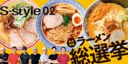 [マチモール]S-style2月号