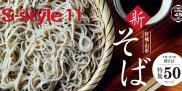 [マチモール]S-style11月号(2020)