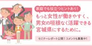 「みやぎの女性活躍促進サポーター養成研修会」machicoレポート