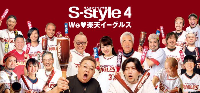 [マチモール]S-style4月号