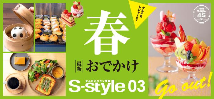 [マチモール]S-style3月号 (2021年)