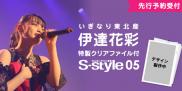 [マチモール]特典付S-style5月号 (2021年)