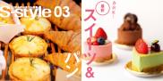 [マチモール]S-style3月号