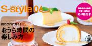 [マチモール]S-style6月号