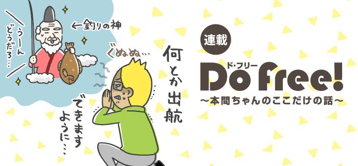 DoFree!~本間ちゃんのここだけの話~