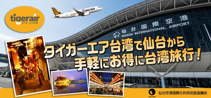 タイガーエア台湾で、仙台から手軽にお得に台湾旅行!