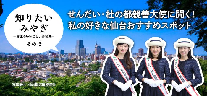 【知りたい みやぎ-宮城のいいこと、再発見-】 その3 せんだい・杜の都親善大使に聞く! 私の好きな仙台おすすめスポット