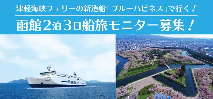 【モニター募集】津軽海峡フェリーで、函館2泊3日船旅に出かけよう!