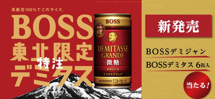 東北限定!東北人のために生まれたBOSSデミタス 誕生