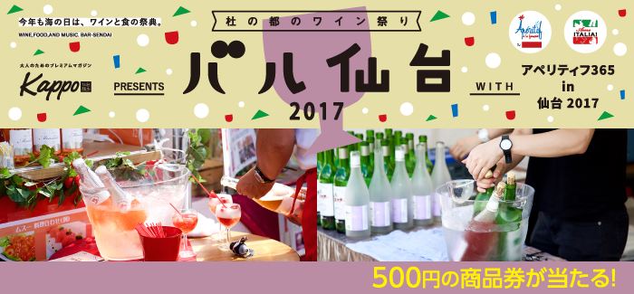 バル仙台2017