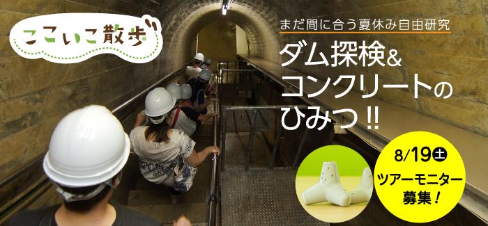 「ダム探検&コンクリートのひみつ!!」ツアーモニター参加者募集
