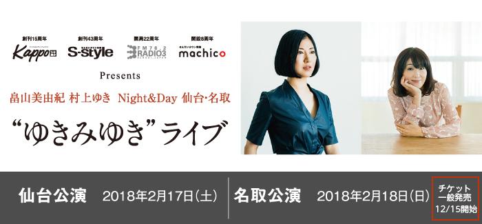 畠山美由紀 村上ゆき Night&Day 仙台・名取 『ゆきみゆき』ライブ 開催!