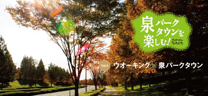 泉パークタウンを楽しむ!リフレッシュアクティビティ Vol.5『ウオーキング×泉パークタウン』