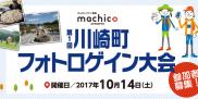 めぐって、見つけて、名所をコレクション!川崎町フォトロゲイン大会 参加者募集