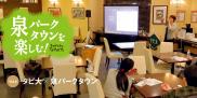 泉パークタウンを楽しむ!リフレッシュアクティビティ Vol.8『タピ大×泉パークタウン』