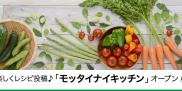 食への愛で「捨てる」を減らすレシピサイト「モッタイナイキッチン」がオープン!