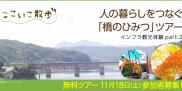 人の暮らしをつなぐ「橋のひみつ」ツアー参加者募集