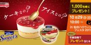 大人気アイス「明治エッセル スーパーカップSweet's 苺ショートケーキ」が遂に復活!アイスが無料でもらえるデコ体験イベントを開催!