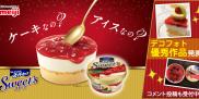大人気アイス「明治エッセル スーパーカップSweet's 苺ショートケーキ」が遂に復活! みなさまから集まったデコフォト優秀作品発表!