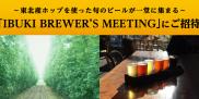 東北産ホップとクラフトビールを堪能しよう!「IBUKI BREWER