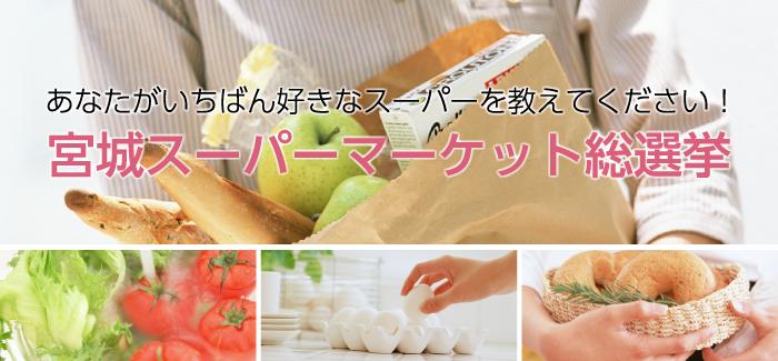 宮城スーパーマーケット総選挙 @せんだいタウン情報machico
