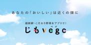 近くの畑の超新鮮野菜をアプリで購入「じもvege」オープン!