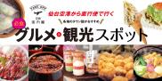 仙台空港から直行便で行く!各地のタウン誌がおすすめする必食グルメ&観光スポット
