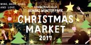 Sendai Winter Park クリスマスマーケット2017