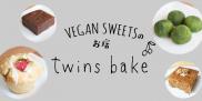 """【伊達美味マーケットにある出会い】 心にも身体にも優しい焼き菓子ヴィーガンスイーツのお店""""twins bake"""""""