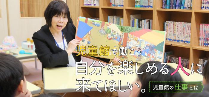 児童館で働こう!職員募集中の子育て経験を活かせる児童館の仕事とは?