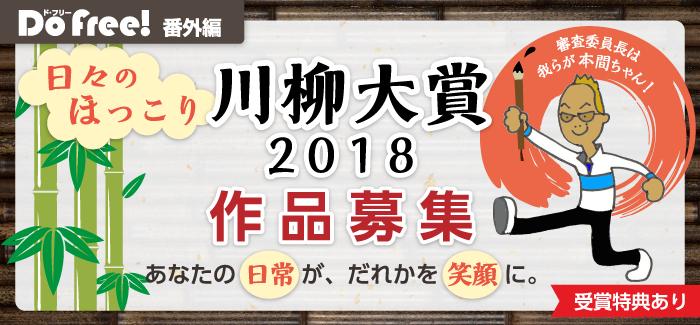 【DoFree!番外編】日々のほっこり川柳大賞2018 作品募集