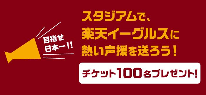 チケット100名プレゼント!東北みんなの応援で楽天イーグルスを日本一へ!