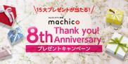 感謝の気持ちを込めて!machico8周年記念プレゼントキャンペーン開催