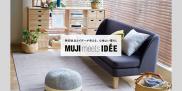 「心地よい暮らし」を提案する「MUJI meets IDÉE」が東北初登場