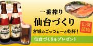 宮城の恵みを引き立てる、すっきりとしたビールで乾杯しよう!キリン「一番搾り 仙台づくり」が発売開始!