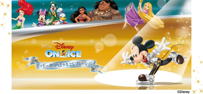ディズニー・オン・アイス「ミッキーのスペシャルセレブレーション!」仙台公演開催決定!