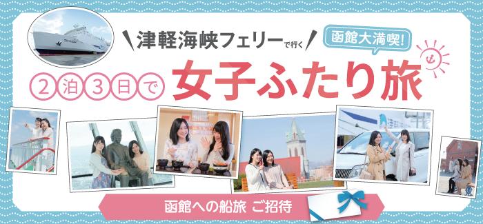 函館大満喫! 2泊3日で女子ふたり旅