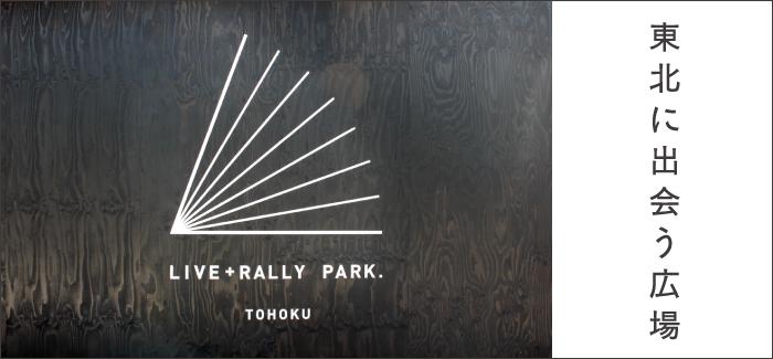 勾当台公園で東北の魅力に出会う。 LIVE + RALLY PARK.にでかけよう。