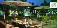 仙台ロイヤルパークホテル 近場でリゾートタイム。 編集部がこの夏おすすめする 日曜・平日がお得なホテルステイプラン