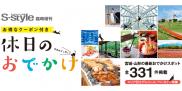 [マチモール]S-style臨時増刊『休日のおでかけ(2019年版)』