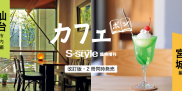 [マチモール]『カフェボン』仙台市内編・宮城編(2021年)