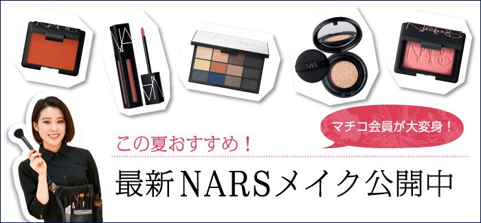 女性たちに、自分を表現する楽しさを!メーキャップブランド「NARS」がS-PAL仙台に東北初出店